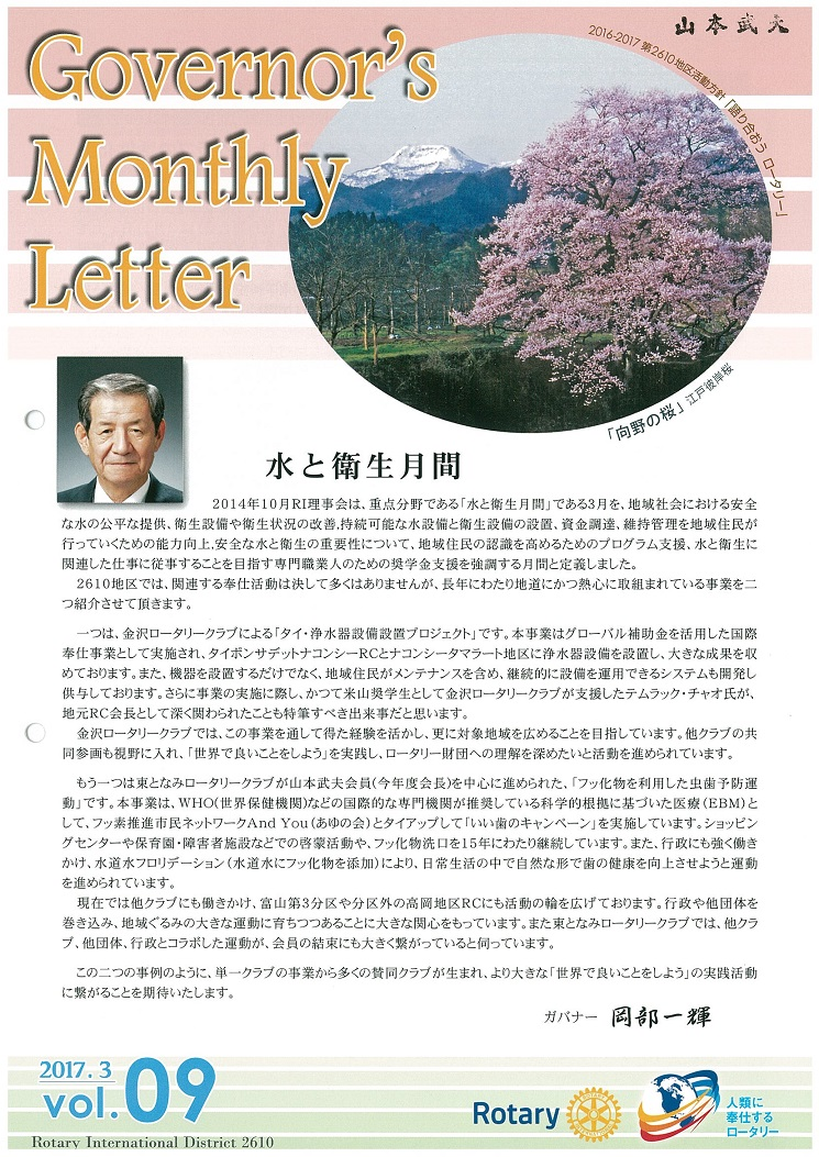 2017-march-governor-monthly-letter_1.jpg